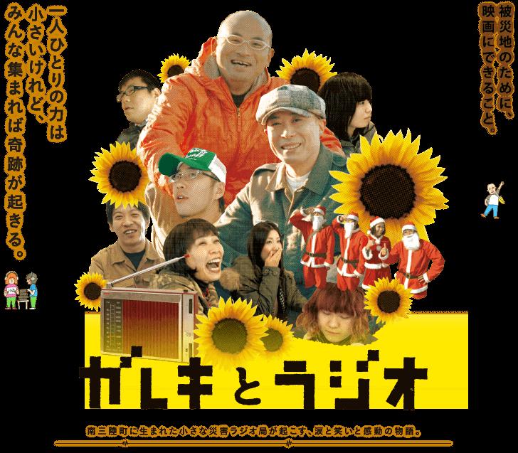 映画『ガレキとラジオ』公式サイト